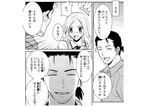 日本で行われている「人身取引」とは?