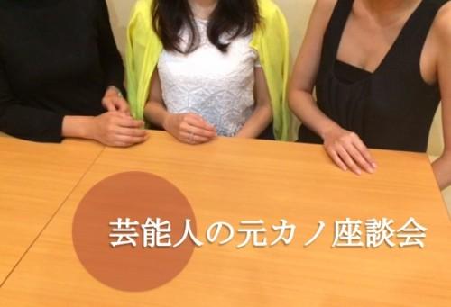 芸能人の元カノ座談会