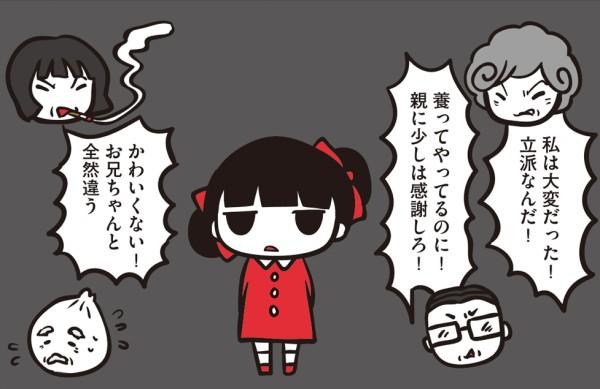 Amazon.co.jp:カスタマーレビュー: 毒親こじらせ …