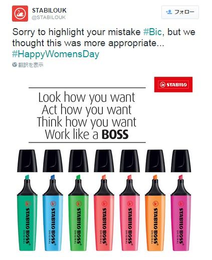 筆記具メーカーの広告が女性差別的だと批判殺到 ライバル会社の便乗ツイートが話題