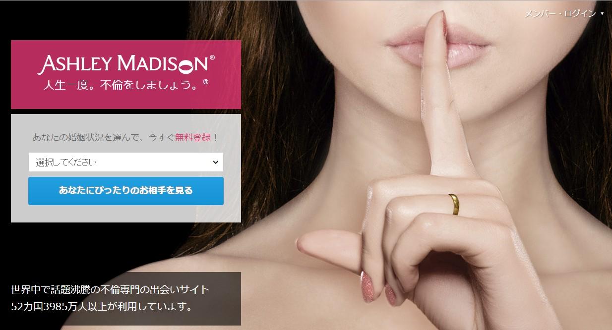 男性が妻の写真を投稿して格付け 不倫サイト「アシュレイ・マディソン」が開発していたひどすぎるアプリ