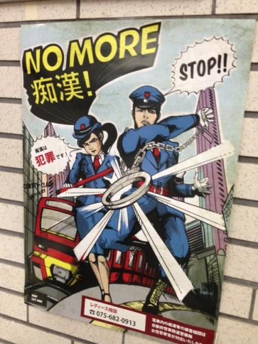 痴漢防止ポスター