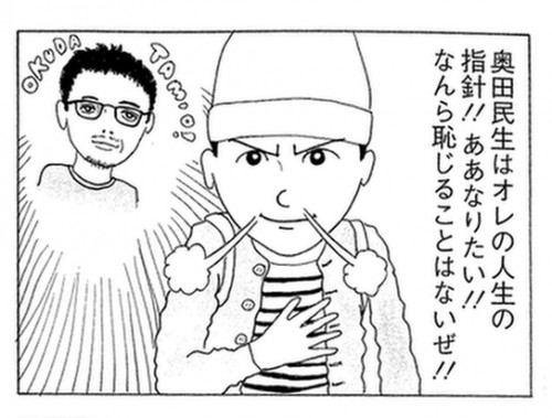 男のダメさとモテ女の悲哀 『奥田民生になりたいボーイ 出会う男すべて狂わせるガール』著者・渋谷直角が語る