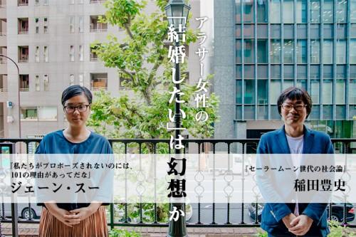 ジェーン×稲田対談(前編)