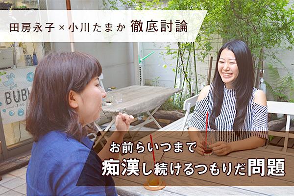 痴漢撲滅に効果的なポスターとは? 田房永子×小川たまかが防止策を考える