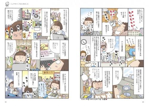 """ひとり暮らし歴18年 漫画家・たかぎなおこが語る""""ネガティブ""""な原動力"""