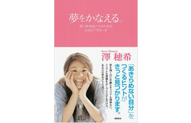 澤穂希の引退報道で見えた、「女性の幸せ=結婚」という世間の勝手な思い込み