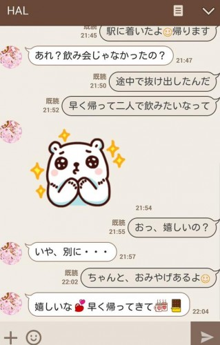 shin5さんと妻のLINE画面は、Twitterでの人気コンテンツだ