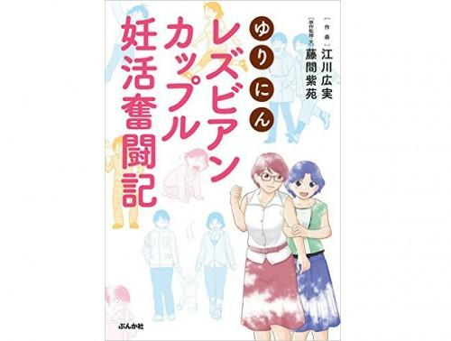 精子は姉の夫が提供…レズビアンの妊活 実録マンガ『ゆりにん』カップルの現在
