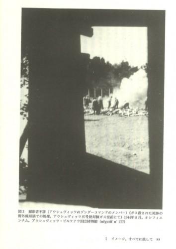 『イメージ、それでもなお アウシュヴィッツからもぎ取られた四枚の写真』(平凡社刊)より