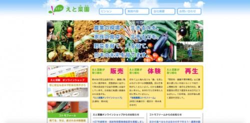 顧客リピート率9割の「ホームレス農園」 野菜と人を育てる農業で命をつなぐ