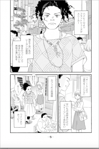 ©坂井恵理/講談社