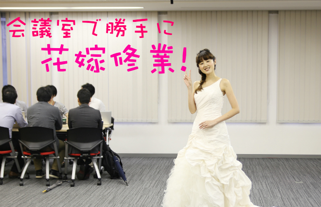 彼氏ナシのアラサーが花嫁修業! ドレスで歩くコツは「蹴りあげる」こと