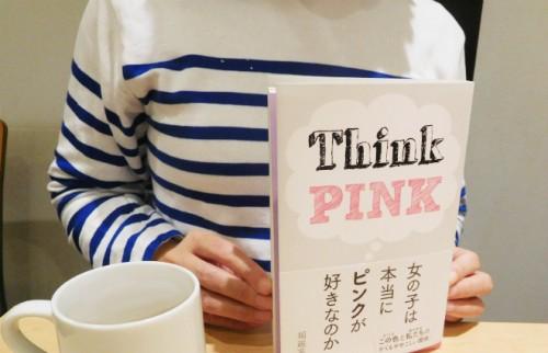 """「女の子はピンクが好き」のイメージはなぜ? 社会が着せる""""ピンク色の鎧""""との戦い"""