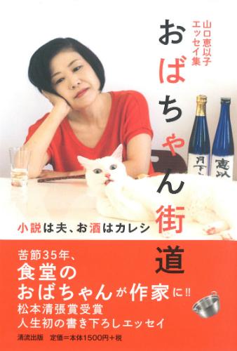 『おばちゃん街道 小説は夫、お酒はカレシ』(清流出版)