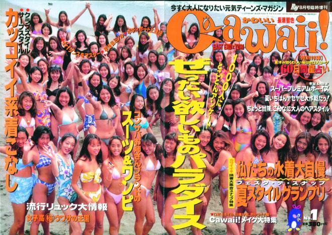 雑誌『Cawaii!』は、なぜ女子高生にヒットしたのか