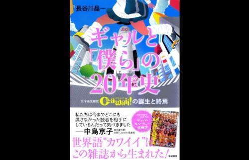 """きゃりーぱみゅぱみゅは""""ギャルマインド""""を引き継いでいる 雑誌『Cawaii!』の盛衰に見る時代の変化"""