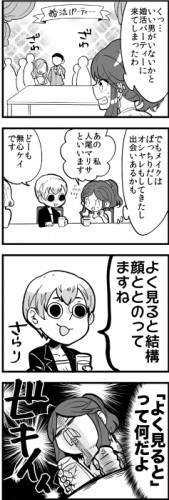 漫画/田丸こーじ