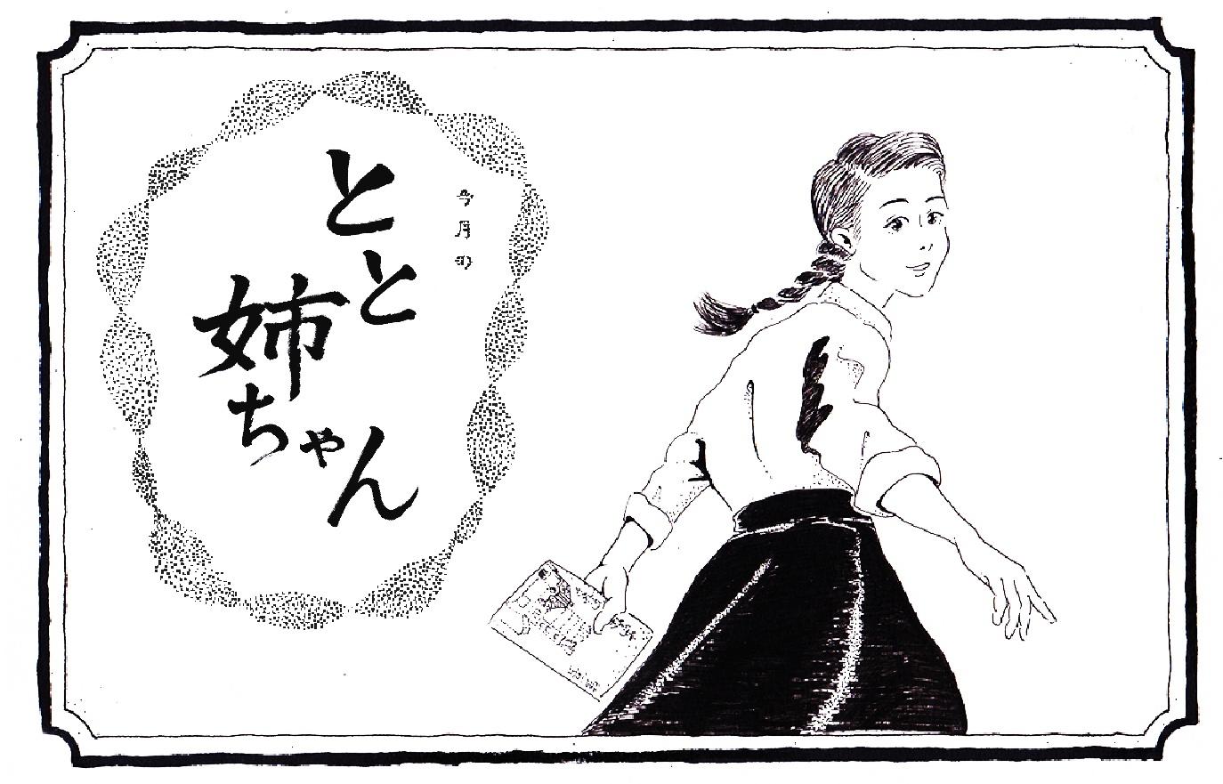 【とと姉ちゃん5月期レビュー】「女でも望むように生きていいんだ」ヒロインの意識改革