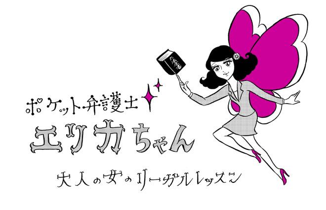 ポケット弁護士エリカちゃん2