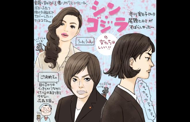 「シン・ゴジラ」で強烈なインパクトを放つ女性キャラクターたちを分析