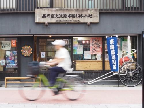 人が行き交う旧東海道沿いにある品川宿交流館