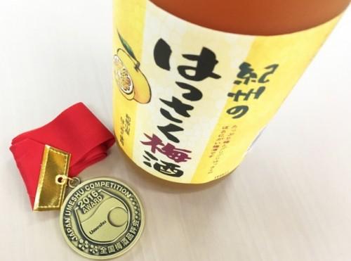 全国梅酒品評会で「ハッサク梅酒」が金賞!