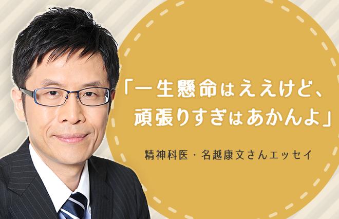 精神科医・名越康文さんエッセイ