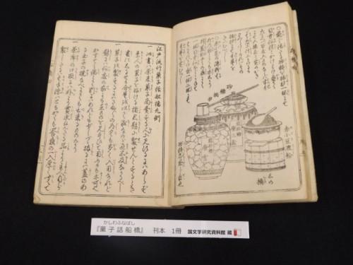 『江戸料理レシピデータセット』(CODH制作)