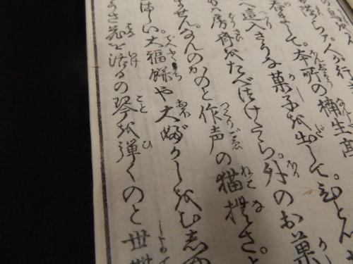 文献には「菓子」や「大福餅」の文字が見て取れる『浮世風呂』