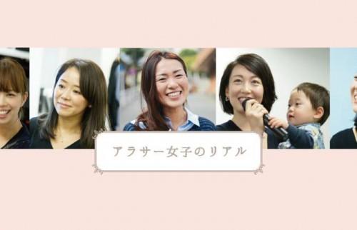 1月29日(日)開催!「アラサー女子のリアルin渋谷」〜ウートピ・メディア協賛〜