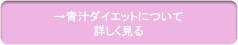 青汁ダイエット大 (1)