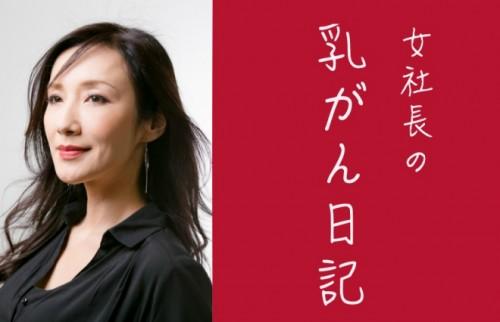 女社長・川崎貴子「ギザギザなおっぱい」を携えて……それでも日記を書く理由