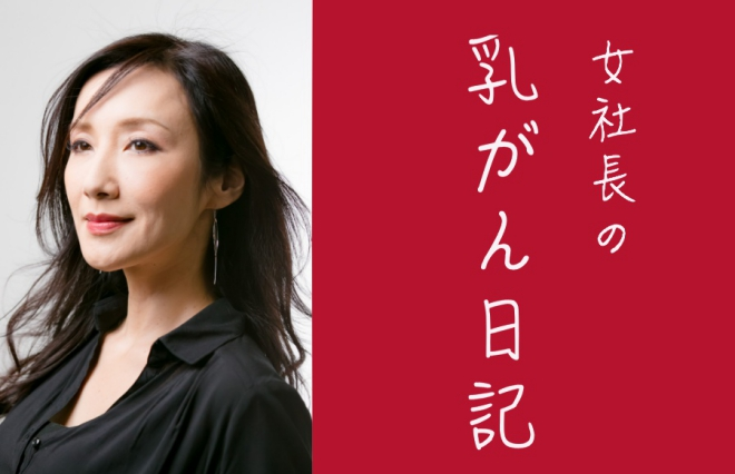 「我がおっぱいに未練なし」女社長・川崎貴子、乳がんになる