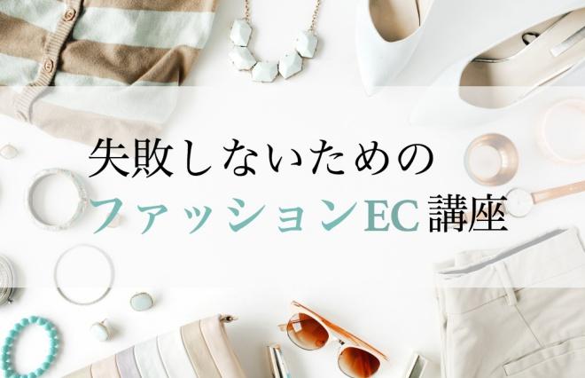 収入増やしたいなら、週末プチ起業でファッションEC始めてみよう