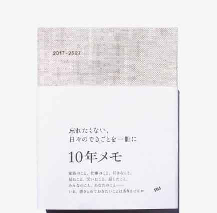 「10年メモ 2017年版」(プレーン)※2017年新色