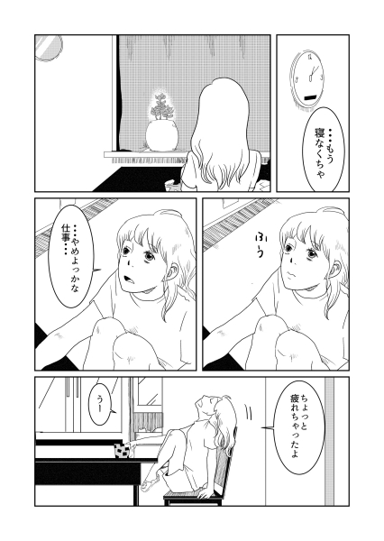 「タニクちゃん」35話より(c)よねまる/COMICSMART INC