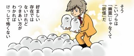 『うつヌケ』P23より(KADOKAWA提供)