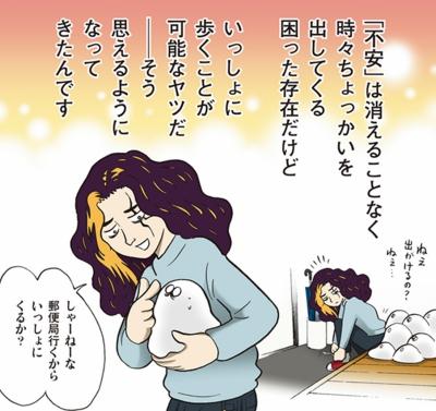 『うつヌケ』P49より(KADOKAWA提供)
