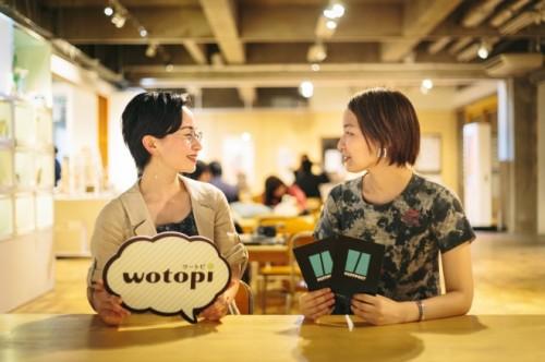 ウートピ鈴木円香編集長(左)とハフポスト日本版・エディターの井土亜梨沙さん(右)