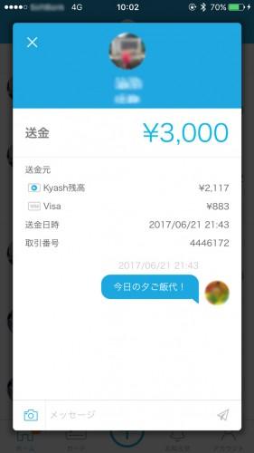 Kyash画面