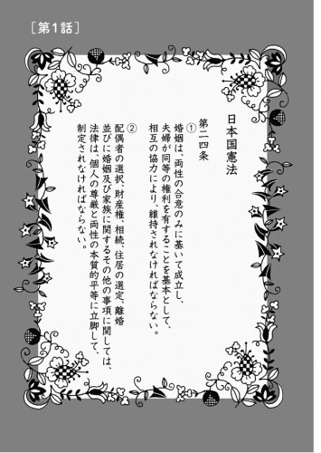 ©渡辺ペコ/