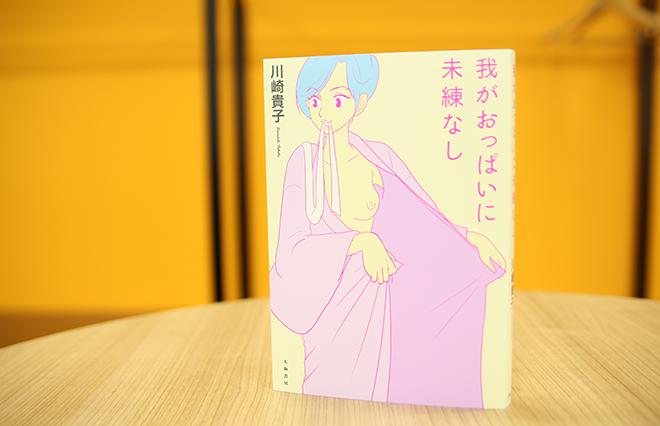 女社長はいかに乳がんと向き合いしか 人気連載が書籍に『我がおっぱいに未練なし』