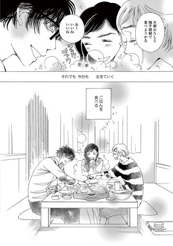 (C)おかざき真里/祥伝社フィールコミックス