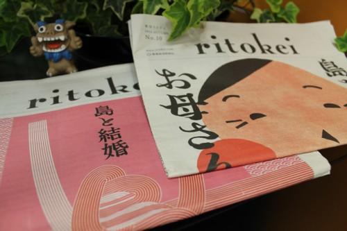 季刊ritokei 最新号の「島と結婚 」(左)、取材時鯨本さんが勧めてくれた「島のお母さん」(右)