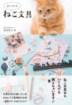 ねこ文具に特化した初の書籍『まいにち ねこ文具』が発売!