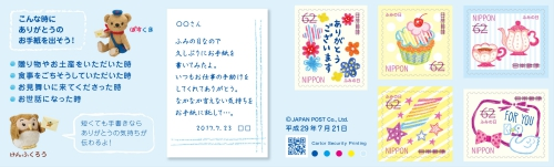 62-中面-報道発表用20170508