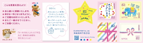 82-中面-報道発表用20170508