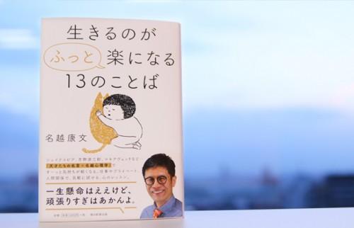 「一生懸命はええけど、頑張りすぎはあかんよ」精神科医・名越康文先生の連載が書籍化!