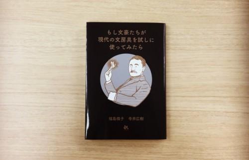 漱石は猫文具、大宰は便せん 文豪たちが現代の最新文房具を使ってみたら…『もし文』発売!